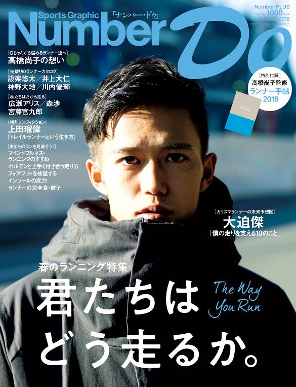 NumberDo_cover1