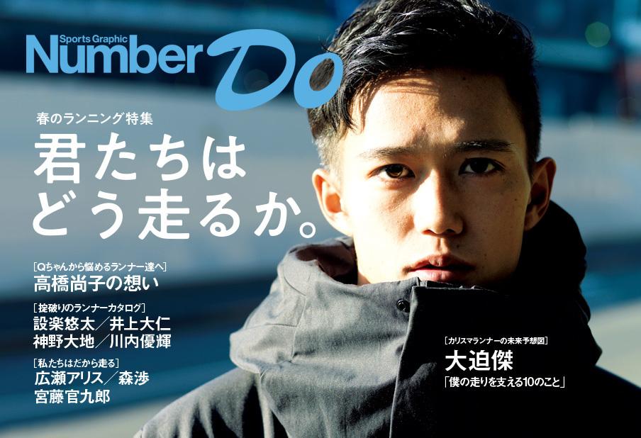 NumberDo_cover2